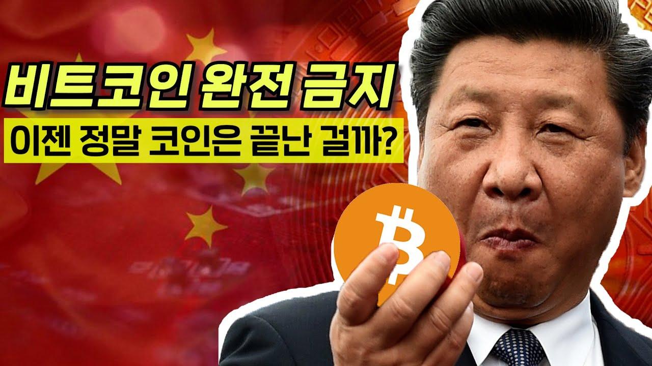 현재 완전 난리난 대륙 ㄷㄷ 중국은 왜 비트코인을 죽이려 할까?