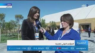 وزيرة الهجرة المصرية: فخورة بإقرار ميثاق الأمم المتحدة في المغرب