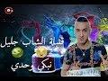 أغنية cheb djalile avec tipo bel abbes nabki wahdi 2018 نبكي وحدي mp3