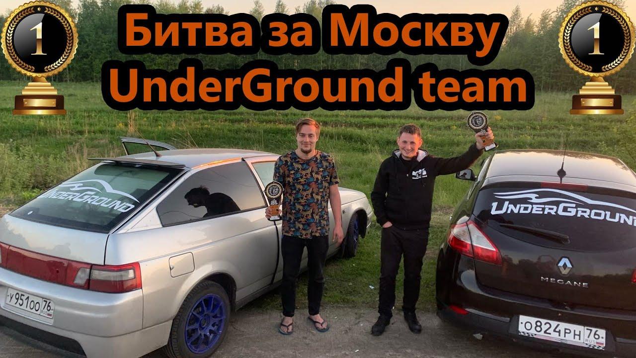 UnderGround Team - Битва за Москву 22.05.2021