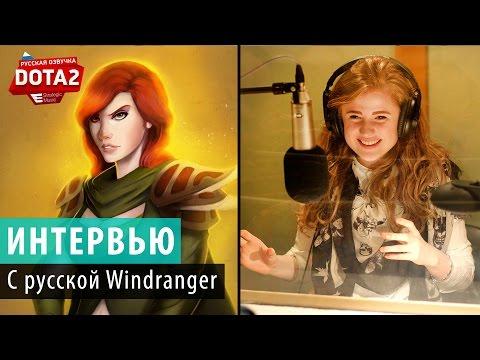 видео: dota 2: Интервью с русской windranger