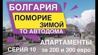 Поморие зимой Делаю ТО Автодома Ремонт Вольвы Апарты за 200 и 300 евро Болгария