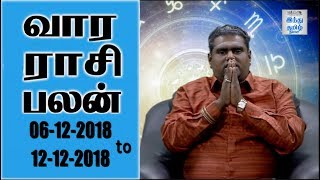 Weekly Horoscope 05 to 12-12-2018 The Hindu Tamil Show