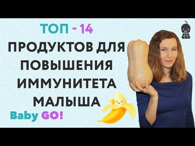 ✪ КАК ПОВЫСИТЬ ИММУНИТЕТ РЕБЕНКУ. 14 продуктов для повышения иммунитета детей. Для иммунитета детям