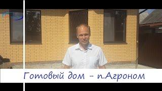 Готовый дом в поселке Агроном. Строительство домов в Краснодаре.(Посещайте наш сайт: https://goo.gl/INICC2 ------------------------------------------------------------- Ссылки на соц. сети: VK: https://vk.com/stroitelstvo_doma_v_kr..., 2016-09-13T09:55:40.000Z)