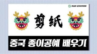 호남대공자아카데미  중국 종이공예 剪纸 배우기