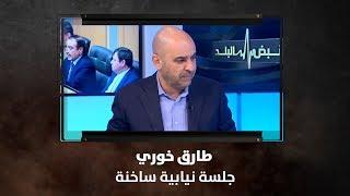 طارق خوري - جلسة نيابية ساخنة