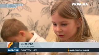 """Почти 500 сирот в Украине в прошлом году нашли семьи благодаря порталу """"Сиротству - нет!"""""""
