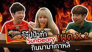 โอ๊ปป้าท้า Sunbeary กินมาม่าเผ็ดคูณ 2!!! // 태국유튜버 Sunbeary와 함께 핵불닭볶음면 도전!!