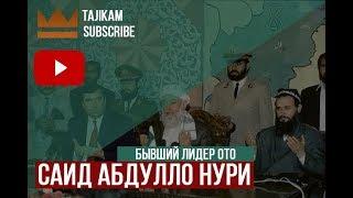 Устод Саид Абдулло Нури. Война в Таджикистане 1992-1997