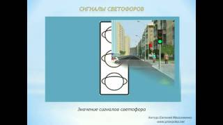 Сигналы светофора Сигналы регулировщика