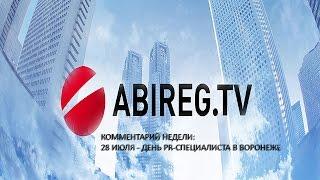 Комментарий недели.28 июля-День PR-специалиста в Воронеже