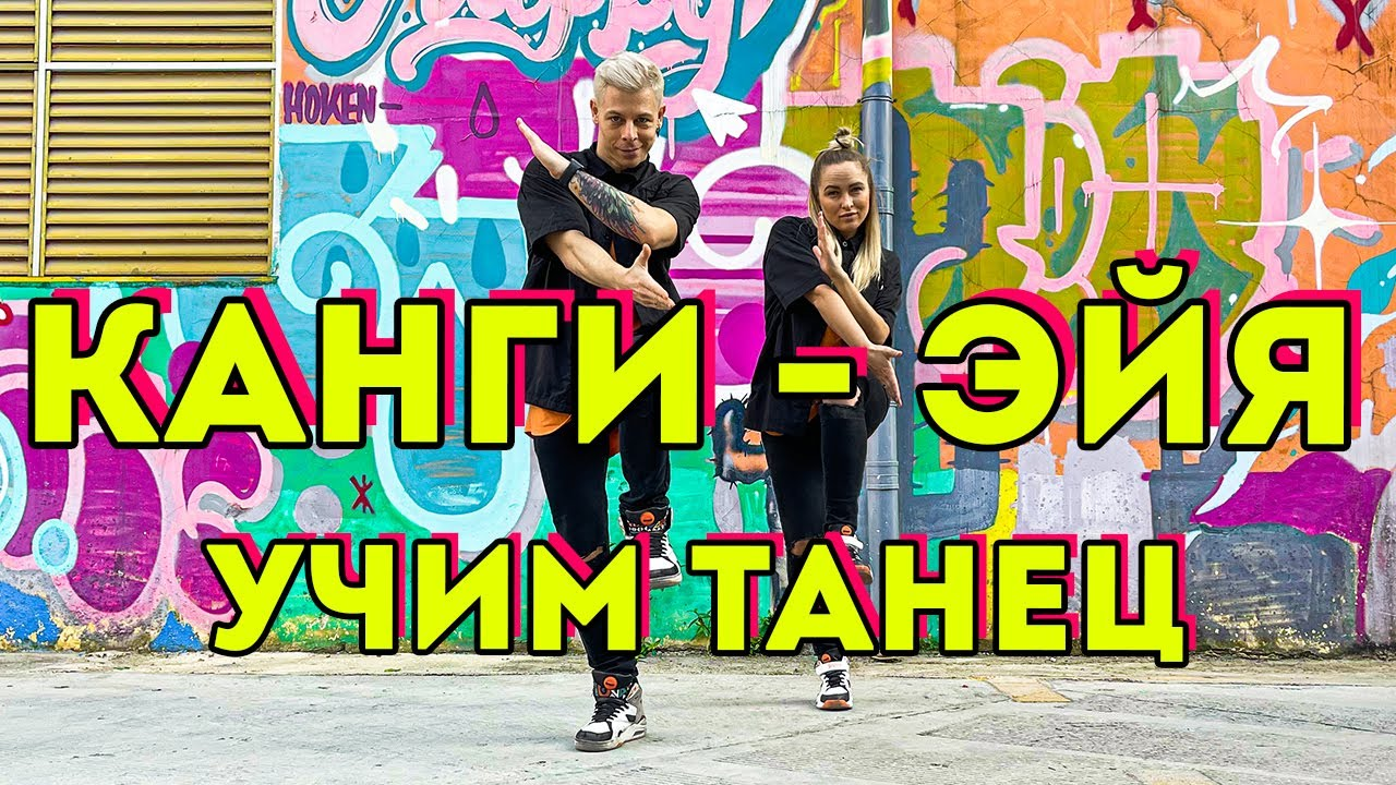 УЧИМ ТАНЕЦ - КАНГИ - ЭЙЯ #DANCEFIT