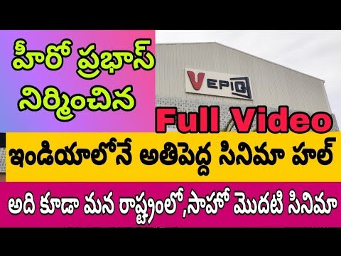 Ram Charan to launch India's largest screen V Epiq in Sullurupeta Prabhas Theatre||Teja MotoVlog
