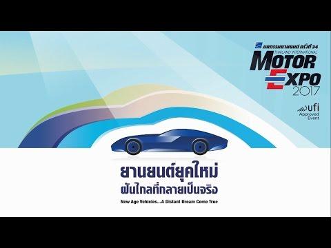 แนวคิด มหกรรมยานยนต์ ครั้งที่ 34 MOTOR EXPO 2017