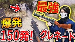 【サバゲー】1発150弾出るグレネードランチャーが爽快で最強!『王道のM79が…