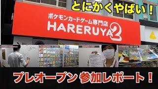 【ポケカ】 晴れる屋2 ポケカ専門店を紹介!!勢いでオリパも全部かってみた!!(プレオープン参加レポート前半)【HARERUYA 2 / ハレツー】