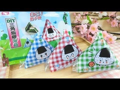 【元本山DIY三角飯糰海苔】自己在家做飯糰好簡單 - YouTube