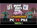 GTA Vice City PC против PS2 Часть 1 Сравнение mp3