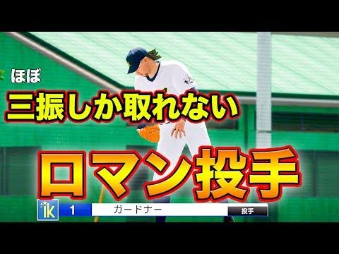 【プロスピ2019】奪三振が多すぎて動画的に困るロマン投手作り【ガードナー2】