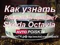 Как узнать реальный пробег Skoda Octavia?