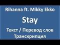 Rihanna Feat Mikky Ekko Stay текст перевод и транскрипция слов mp3