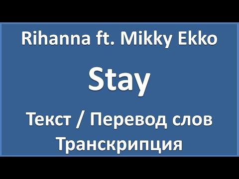 Rihanna Feat. Mikky Ekko - Stay (текст, перевод и транскрипция слов)