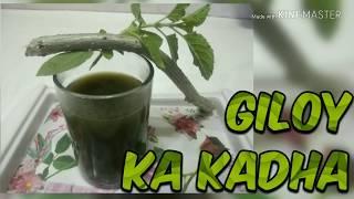 GILOY KA KADHA | गिलोय का काढा़ बनाने का बहुत आसान तरीका