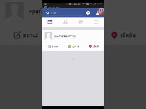 เปิดติดตามเฟสบุ๊ค 2017 อายุไม่ถึง 18 ปีก็เปิดได้