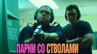 Парни со Стволами [2016] Русский Трейлер #2
