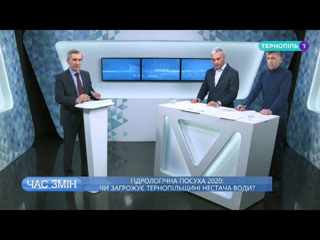 Чи може Тернопільщина залишитись без води через посуху | ЧАС ЗМІН | 27.05.2020
