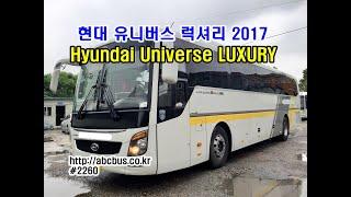 중고버스 현대 유니버스 럭셔리 2017, Used Bu…
