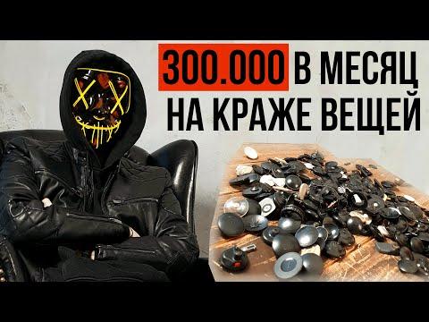 300.000 в МЕСЯЦ на КРАЖЕ ВЕЩЕЙ | Интервью у шоплифтера