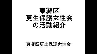 チャンネル東灘区保護司会(東灘区更生保護女性会の活動状況)