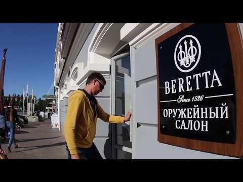 Охотничий магазин Beretta, Ставрополь