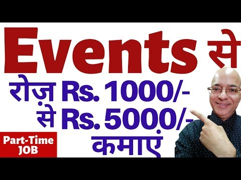 Part Time Job | Freelance Events | How To Earn From Events | Olx | पार्ट टाइम जॉब करें |