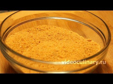 Как сделать дома панировочные сухари