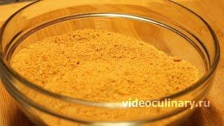 Панировочные сухари - Рецепт Бабушки Эммы