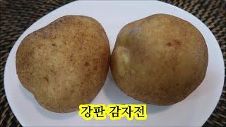 강판 감자전/감자전 만들기