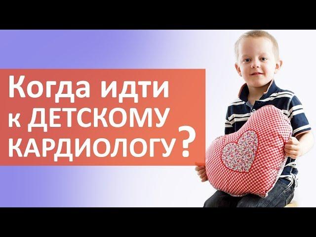Детский кардиолог. 💓 Когда следует обращаться к детскому кардиологу? Кунцево клиника Мать и дитя
