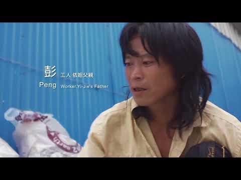Giloo紀實影音 Special Screening|塑料王國 Plastic China