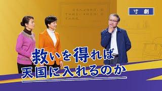 キリスト教会寸劇2019「救いを得れば天国に入れるのか」日本語吹き替え