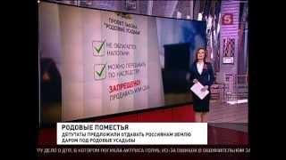 Проект закона «О родовых усадьбах» рассмотрели в Госдуме
