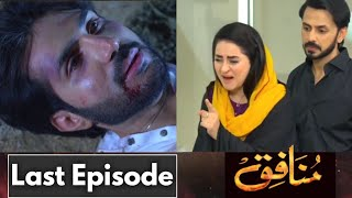 Munafiq Last Episode Promo || Munafiq Episode 60 Last Episode Promo || Munafiq