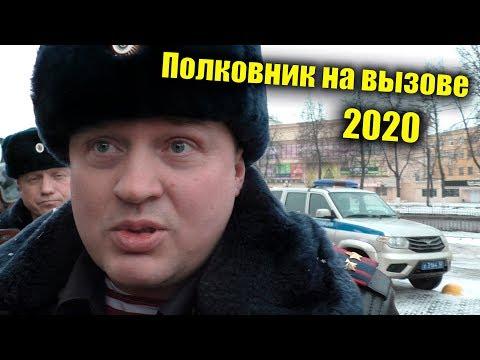 Что будет если приедет подполковник Росгвардии на вызов 2020
