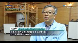 과학기술의 초석, 기초과학을 이끌다 - 한국기초과학지원…