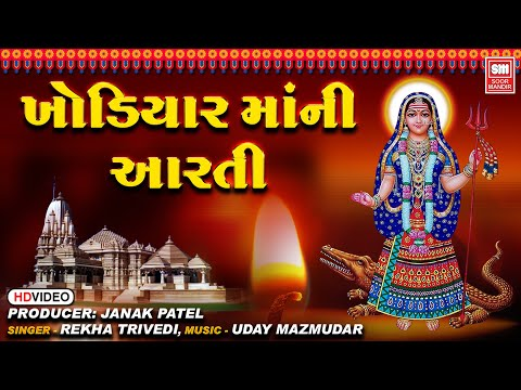 ખોડિયાર માં ની આરતી : Khodiyar Maa  Aarti : Gujarati Devotional Songs : Soormandir