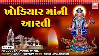 ખોડિયાર માં ની આરતી - Khodiyar Maa Ni Aarti Gujarati | Jai Khodiyar Mata| Gujarati Devotional Songs