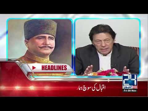 News Headlines | 11:00 AM | 9 Nov 2018 | 24 New HD