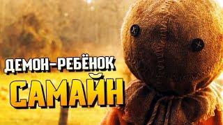 САМАЙН (СЭМ) — РЕБЕНОК-МОНСТР из фильма «Кошелек или жизнь»